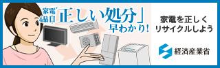 経済産業省「家電4品目正しい処分早わかり」サイトバナー